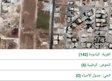 قطعة ارض على شارعين في اليادوده / الرطيبة