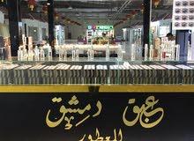 عبق دمشق للعطور