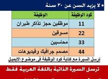 للعمل بشركة سياحة بالكويت