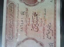 خمسين قرش مصرية البنك الاهلى