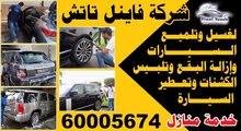 شركة فاينل تاتش لغسيل وتلميع السيارات 60005674