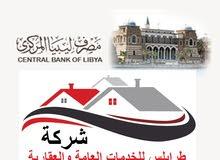 موافقة لجنة الاقتصاد و اللجنة العليا من مصرف ليبيا المركزي