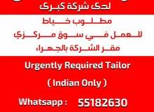 مطلوب خياط هندي - urgently required indian tailor