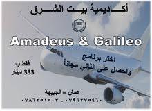 تدريب لغايات العمل بمجال الطيران والسياحه  حجوزات التذاكر Galileo and Amadues
