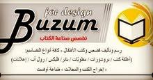 خدمات تصميم وطباعة واخراج  الكتب والمجلات