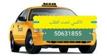 تاكسي تحت الطلب ابو اياد خدمة 24   ساعه 50631855