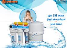فلاتر ماء امريكي 115 دينار شامل تركيب