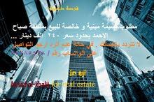 مطلوب قسيمة مبنية و خالصة بصباح الاحمد موقع بحدود