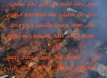 مشاكيك أبو هلال