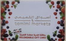 بطاقة مستريات بقيمة 2000﷼ من اسواق التميمي
