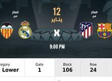 تذاكر المباراة النهائية للسوبر الإسباني