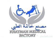 مصنع خاتمة الطبي لصناعة أدوات المساندة لزوي الإحتياجات الخاصة وصناعة الأسرة الطبية