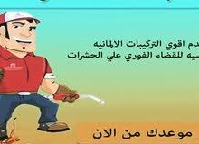 اباده صراصير المطابخ و الحمامات بأقل الأسعار