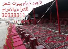 تاجير خيم ملكية و بيوت شعر للافراح و العزاء 30338811 قطر