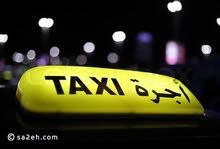 تاكسي وتوصيل طلبات