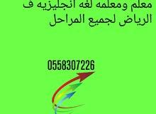معلم لغه انجليزيه ومعلمه لغه انجليزيه ف الرياض