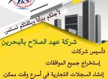 تأسيس شركات وتخليص معاملات بالبحرين