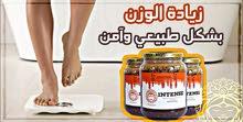 منتج طبيعي للزيادة في الوزن بطريقة طبيعية