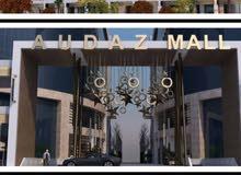 محل تجاري في مول اوداز AUDAZ بالعاصمة الإدارية