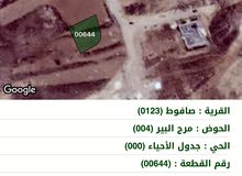 ارض للبيع في صافوط مرج البير مساحة 748 م