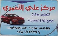 تجليس و دهان السيارات بافضل الاسعار