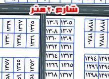 قطعه للايجار في حي بغداد رقمها 1305قطعه ركن مساحتها 300متر تجاريه على الشارع 20