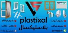 شركة بلاستيكسال للpvc والمطابخ