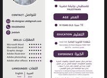 أرغب في العمل بجدة فلسطيني بوثيقة مصرية كاشير اومدخل بيانات