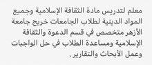 معلم لتدريس مادة الثقافة الإسلامية لطلاب الجامعات