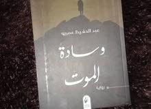 رواية وسادة الموت للكاتب عبد الحفيظ عمريو