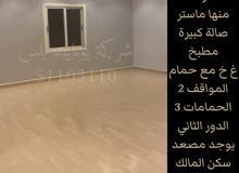 شقة اليرموك