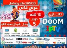 اشتراك دووم IPTV سنة - عرض شهر رمضان