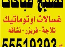 فنى الغانم((  سابقا ))   55519393