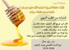 عسل السمر والعسل الابيض وعسل السدر