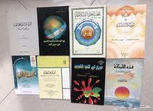 كتب دينية واسلامية في العقيدة والفقه والحديث