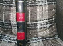 نسخة نادرة من قاموس المصباح المنير