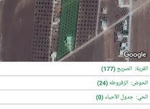 قطعة ارض منطقة الصريح تبعد عن شارع البتراء 1000 متر منطقة زقروطه مشتركه