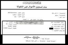 ارض للبيع في مرصع -سكني زراعي -على حدود اراضي عمان