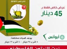 زيت الزيتون الفلسطيني