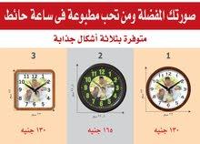 ساعة حائط مطبوعة