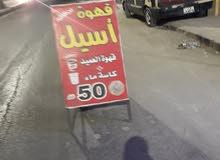 قهوة في الزرقا وادي الحجر بلقرب من كلية المجتمع الإسلامي