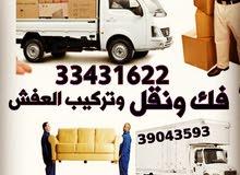 فك ونقل وتركيب جميع انواع الأثاث والمكاتب العقارية 33431622 بسعار مناسبه مناسبه