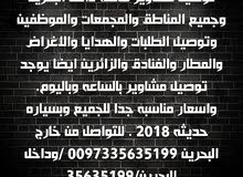 توصيل مشاوير خاصه داخل البحرين بسياره حديثه واسعار مناسبه جدا.35635199