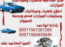 اصلاح كهرباء ومكيفات وميكانيك السيارات