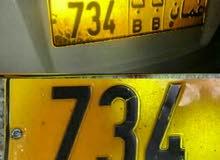 للبيع رقم ثلاثي متشابه  734 / ب ب / الرقم في الجهاز  مخزن