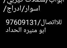 حداد ابو محمد للتواصل وتساب+اتصال 97609131