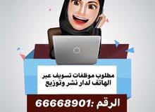 مسوقات عبر الهاتف  لدار نشر وتوزيع قرآن كريم