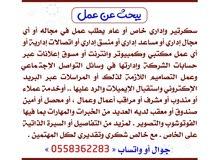 سكرتير وإداري يبحث عن عمل في مكة المكرمة أو أي منطقة في حج وعمرة أو فنادق أو مكتب تعاوني أو جمعية