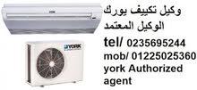 توكيل صيانة يورك    01014723434    اصلاح تكييف يورك    01225025360    اعطال تكييفات يورك