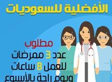 مطلوب ممرضات لمركز طبي شمال الرياض